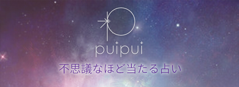 puipui~不思議なほど当たる占い~